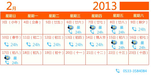 Chinese New Year Duty Schedule