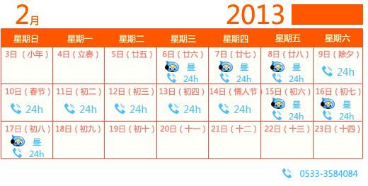 春节值班安排表