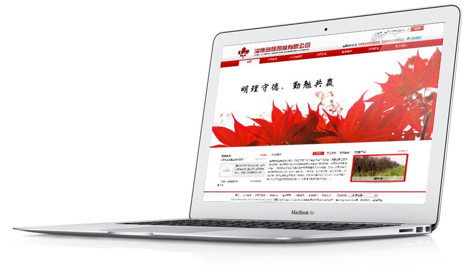 淄博鲁枫园林有限公司