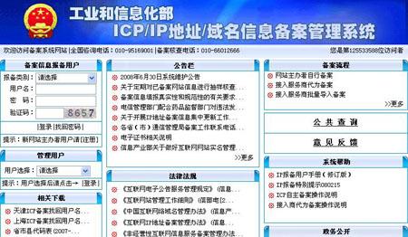 关于香港服务器网站进行备案的通知
