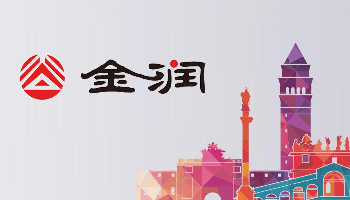 正式签约金润公司网站建设