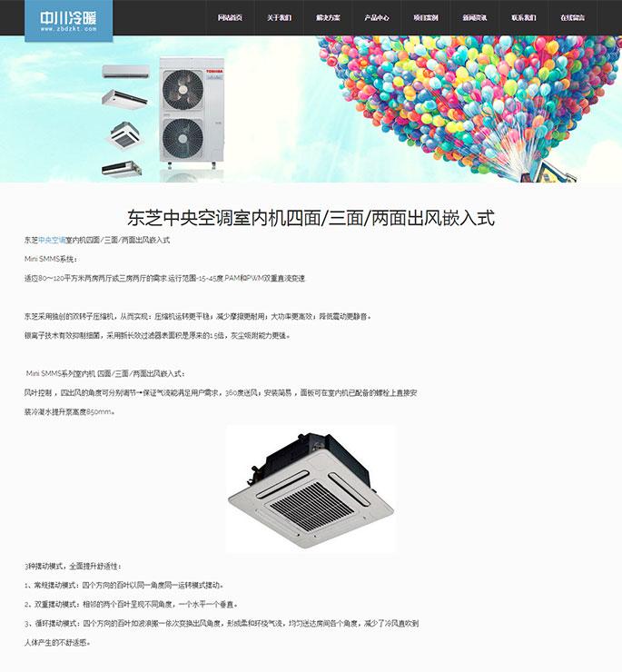 淄博中川冷暖工程有限公司