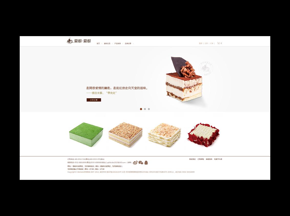 青岛爱都国际烘焙有限公司