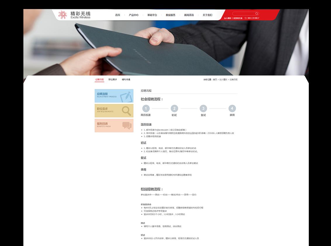 山东精彩无线信息技术有限公司