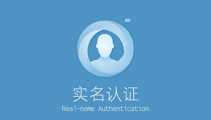 关于国际域名实名认证才能解析的通知