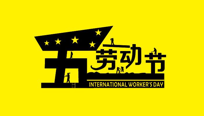 商智祝广大劳动人民五一劳动节快乐!