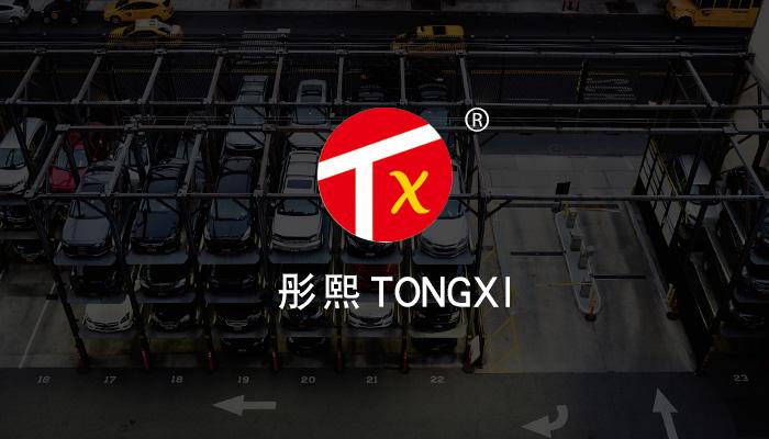 正式与彤熙机械签订立体停车设备网站建设项目